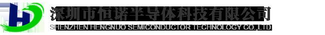 深圳市恒诺半导体科技有限公司